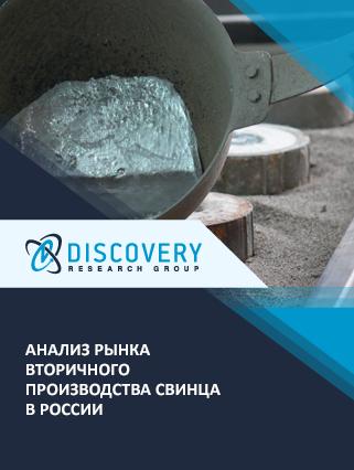 Маркетинговое исследование - Анализ рынка вторичного производства свинца в России