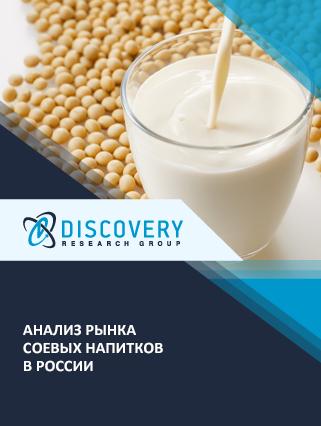 Маркетинговое исследование - Анализ рынка соевых напитков в России