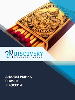 Маркетинговое исследование - Анализ рынка спичек в России