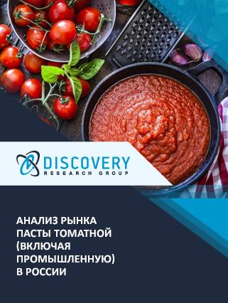 Маркетинговое исследование - Анализ рынка пасты томатной (включая промышленную) в России