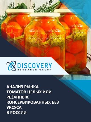 Маркетинговое исследование - Анализ рынка томатов целых или резанных, консервированных без уксуса в России