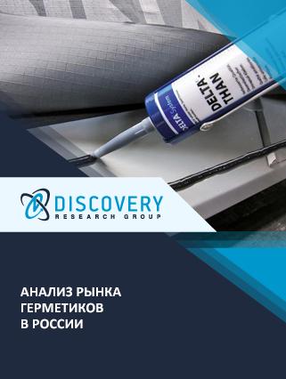 Анализ рынка герметиков в России