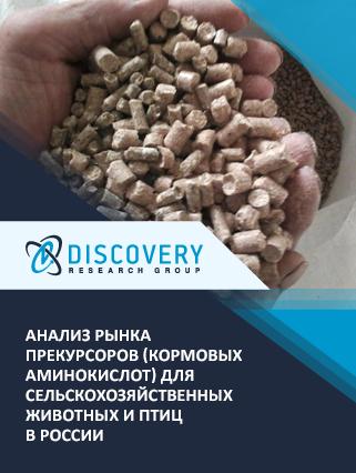 Маркетинговое исследование - Анализ рынка прекурсоров (кормовых аминокислот) для сельскохозяйственных животных и птиц в России