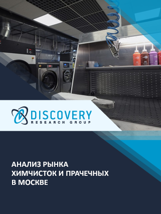 Маркетинговое исследование - Анализ рынка химчисток и прачечных в Москве