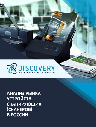 Маркетинговое исследование - Анализ рынка устройств сканирующих (сканеров) в России