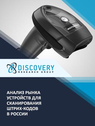 Маркетинговое исследование - Анализ рынка устройств для сканирования штрих-кодов в России