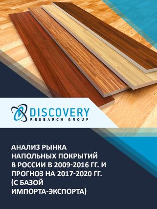Маркетинговое исследование - Анализ рынка напольных покрытий в России в 2009-2016 гг. и прогноз на 2017-2020 гг. (с базой импорта-экспорта)