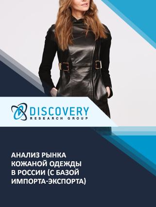 Анализ рынка кожаной одежды в России (с базой импорта-экспорта)