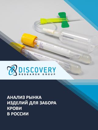 Анализ рынка изделий для забора крови в России
