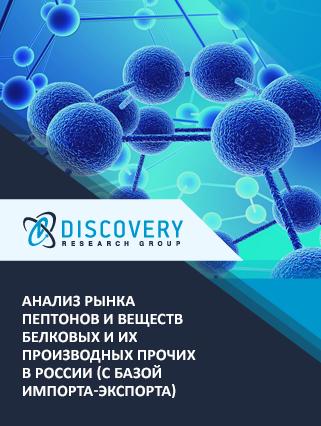 Анализ рынка пептонов и веществ белковых и их производных прочих в России (с базой импорта-экспорта)