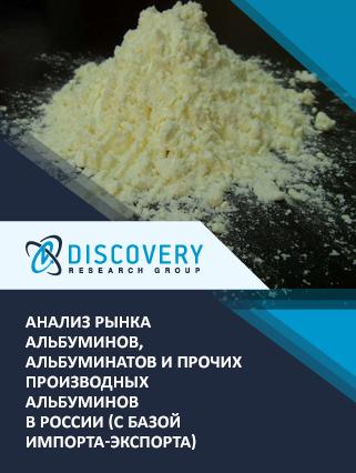 Маркетинговое исследование - Анализ рынка альбуминов, альбуминатов и прочих производных альбуминов в России (с базой импорта-экспорта)