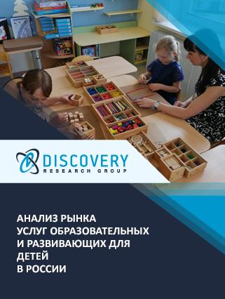 Анализ рынка услуг образовательных и развивающих для детей в России