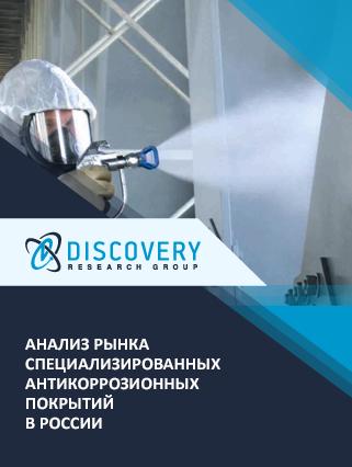Маркетинговое исследование - Анализ рынка специализированных антикоррозионных покрытий в России