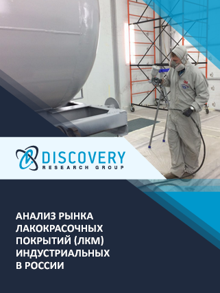 Анализ рынка лакокрасочных покрытий (ЛКМ) индустриальных в России