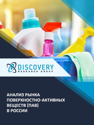 Маркетинговое исследование - Анализ рынка поверхностно-активных веществ (ПАВ) в России