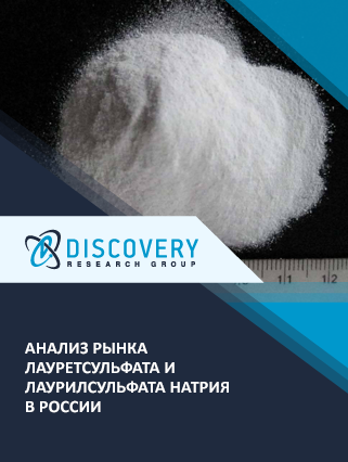 Маркетинговое исследование - Анализ рынка лауретсульфата и лаурилсульфата натрия в России