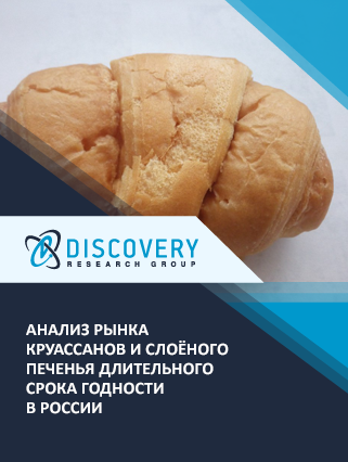 Маркетинговое исследование - Анализ рынка круассанов и слоёного печенья длительного срока годности в России