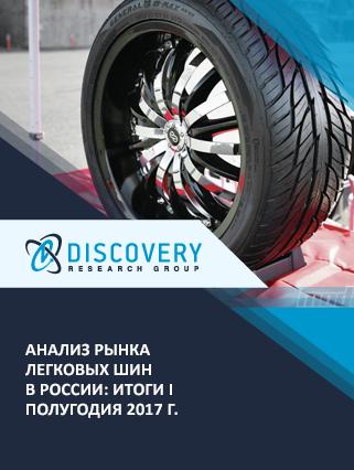 Анализ рынка легковых шин в России: итоги I полугодия 2017 г.