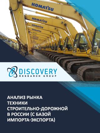 Маркетинговое исследование - Анализ рынка техники строительно-дорожной в России (с базой импорта-экспорта)