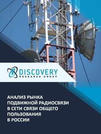 Анализ рынка подвижной радиосвязи в сети связи общего пользования в России