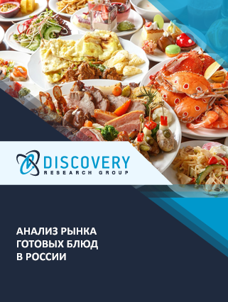 Маркетинговое исследование - Анализ рынка готовых блюд в России