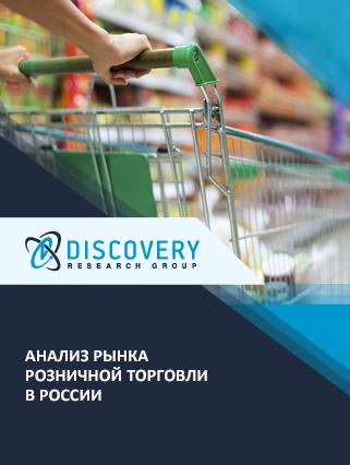 Маркетинговое исследование - Анализ рынка розничной торговли в России