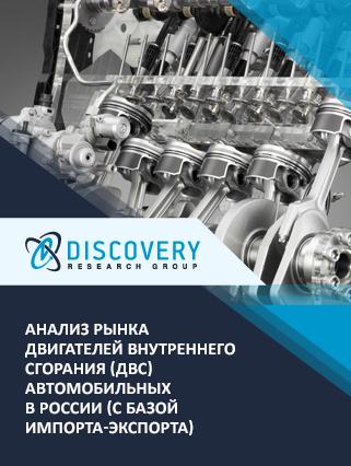 Маркетинговое исследование - Анализ рынка двигателей внутреннего сгорания (ДВС) автомобильных в России (с базой импорта-экспорта)