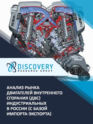 Маркетинговое исследование - Анализ рынка двигателей внутреннего сгорания (ДВС) индустриальных в России (с базой импорта-экспорта)