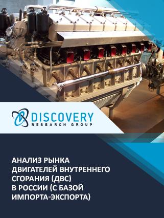 Маркетинговое исследование - Анализ рынка двигателей внутреннего сгорания (ДВС) в России (с базой импорта-экспорта)