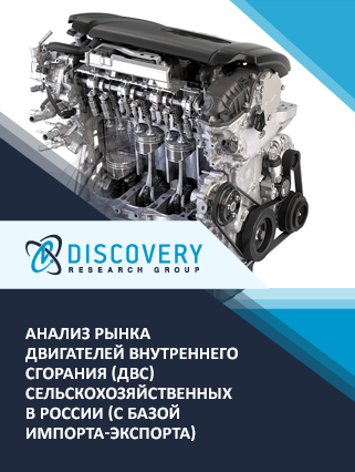 Анализ рынка двигателей внутреннего сгорания (ДВС) сельскохозяйственных в России (с базой импорта-экспорта)