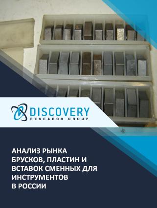 Маркетинговое исследование - Анализ рынка брусков, пластин и вставок сменных для инструментов в России