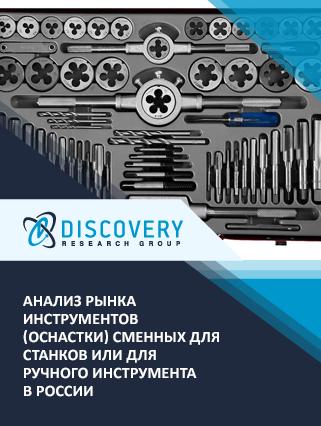 Маркетинговое исследование - Анализ рынка инструментов (оснастки) сменных для станков или для ручного инструмента в России