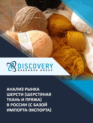 Анализ рынка шерсти (шерстяная ткань и пряжа) в России (с базой импорта-экспорта)