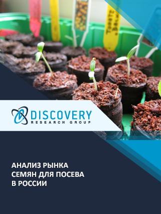 Маркетинговое исследование - Анализ рынка семян для посева в России