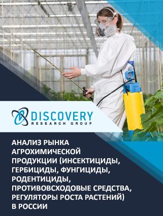 Маркетинговое исследование - Анализ рынка агрохимической продукции (инсектициды, гербициды, фунгициды, родентициды, противовсходовые средства, регуляторы роста растений) в России (с базой импорта-экспорта)