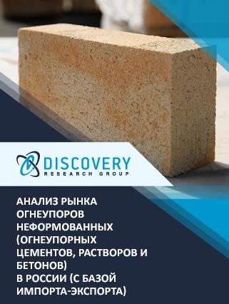 Маркетинговое исследование - Анализ рынка огнеупоров неформованных (огнеупорных цементов, растворов и бетонов) в России (с базой импорта-экспорта)