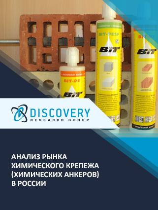 Маркетинговое исследование - Анализ рынка химического крепежа (химических анкеров) в России
