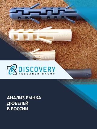 Маркетинговое исследование - Анализ рынка дюбелей в России