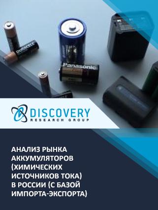 Маркетинговое исследование - Анализ рынка аккумуляторов (химических источников тока) в России (с базой импорта-экспорта)