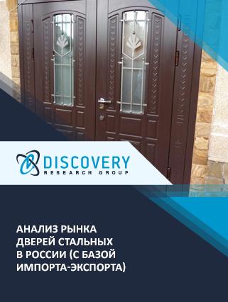 Маркетинговое исследование - Анализ рынка дверей стальных в России (с базой импорта-экспорта)