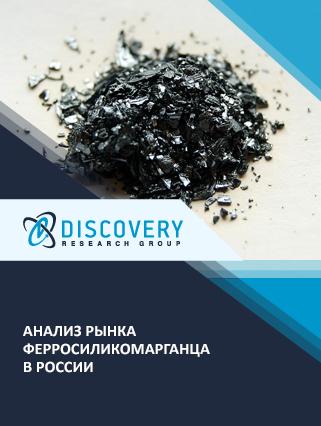 Маркетинговое исследование - Анализ рынка ферросиликомарганца в России