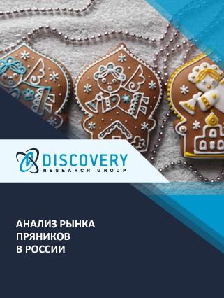Маркетинговое исследование - Анализ рынка пряников в России