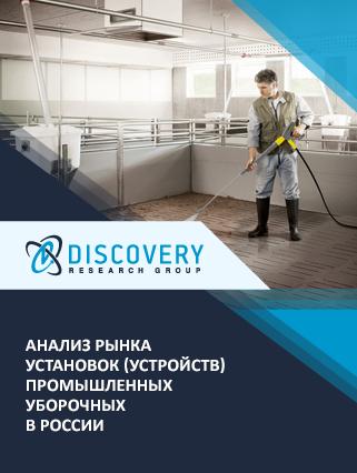 Маркетинговое исследование - Анализ рынка установок (устройств) промышленных уборочных в России
