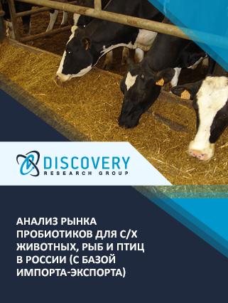 Маркетинговое исследование - Анализ рынка пробиотиков для с/х животных, рыб и птиц в России (с базой импорта-экспорта)