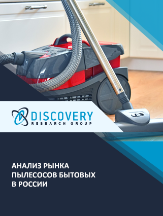 Маркетинговое исследование - Анализ рынка пылесосов бытовых в России
