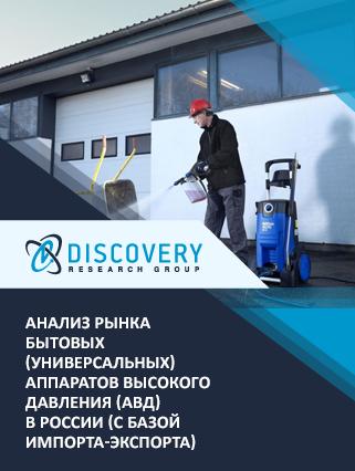 Маркетинговое исследование - Анализ рынка бытовых (универсальных) аппаратов высокого давления (АВД) в России (с базой импорта-экспорта)