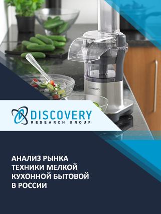 Маркетинговое исследование - Анализ рынка техники мелкой кухонной бытовой в России