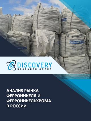 Маркетинговое исследование - Анализ рынка ферроникеля и ферроникельхрома в России