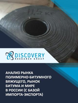 Маркетинговое исследование - Анализ рынка полимерно-битумного вяжущего в России, рынок битума в России и мире (с базой импорта-экспорта)