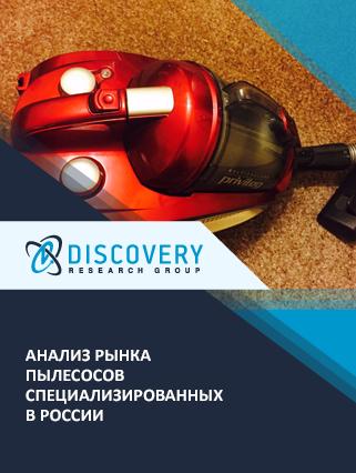 Маркетинговое исследование - Анализ рынка пылесосов специализированных в России
